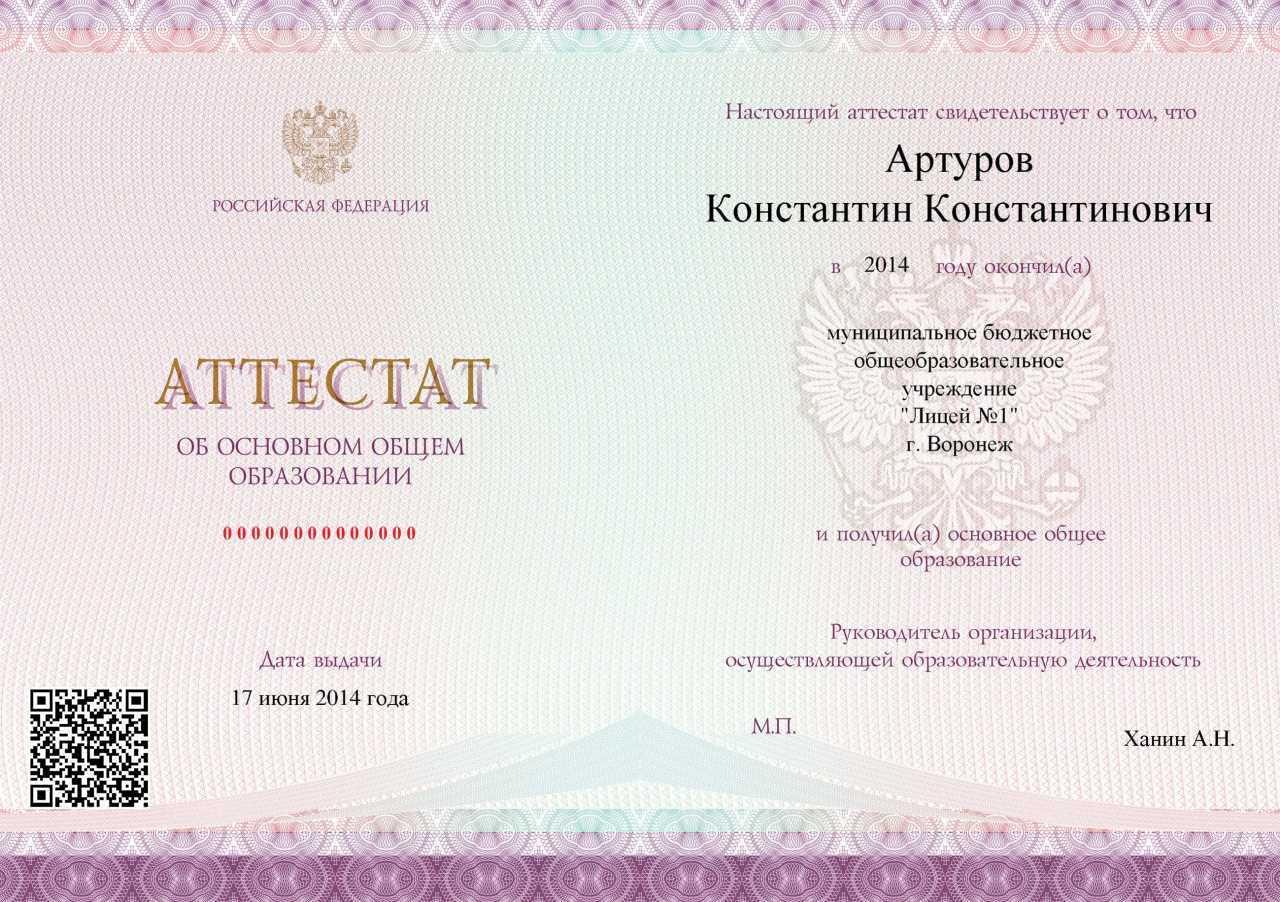 скачать программу для печати аттестатов киржачской типографии аттестаты