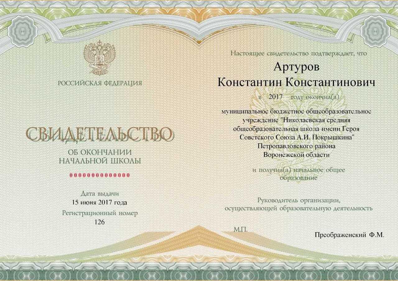 Киржачская типография программу заполнения аттестатов