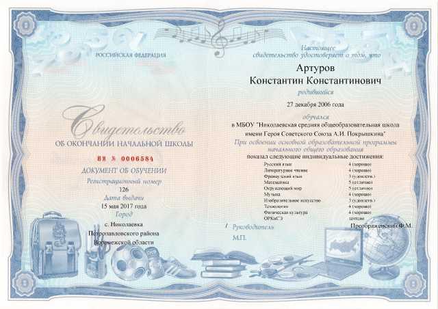 Заполненное свидетельство Киржачской типографии