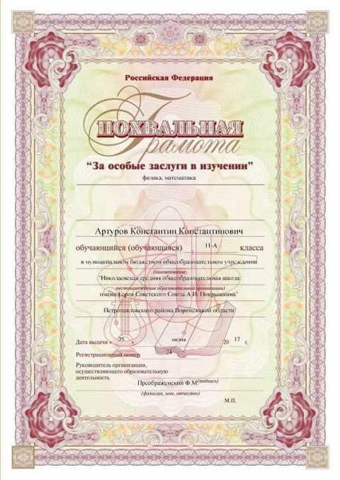 Заполненная грамота Киржачской типографии