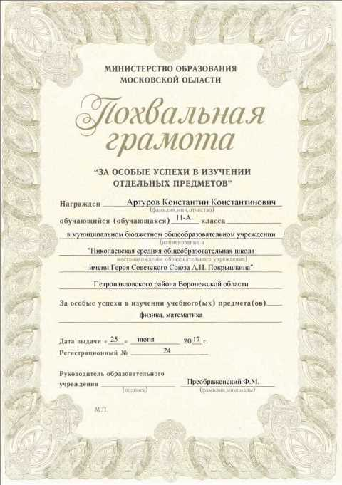 Заполненная грамота ФГУП Типография №12