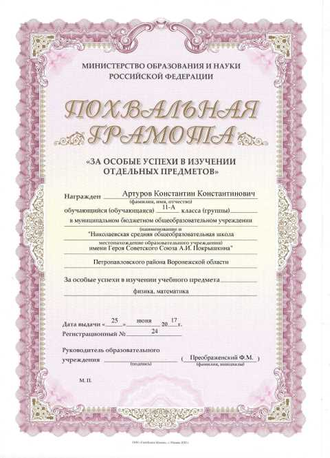 Заполненная грамота Спецбланк Москва
