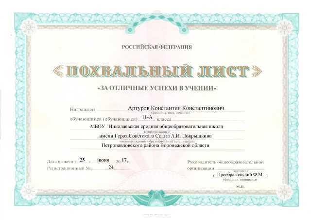 Заполненный лист ОАО Кострома