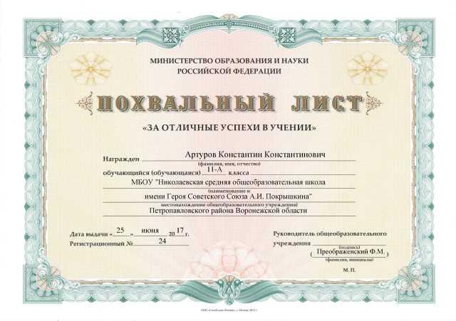 Заполненный лист ООО Спецбланк Москва