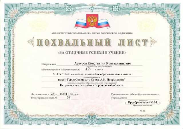 Заполненный лист ООО Знак