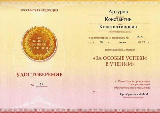 Заполненное удостоверение Неопринт