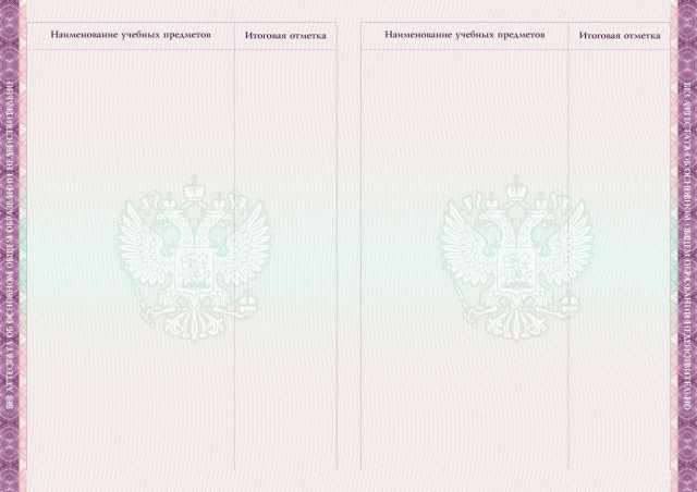 Типография аттестатов
