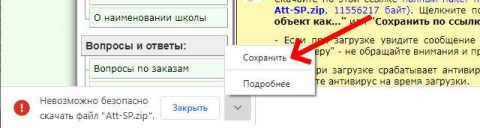 Скачивание Google Chrome - 2