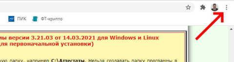 Скачивание Google Chrome - 4