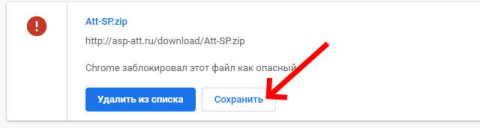 Скачивание Google Chrome - 6