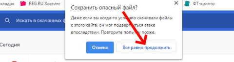Скачивание Google Chrome - 7