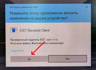 Настройка Eset - 9