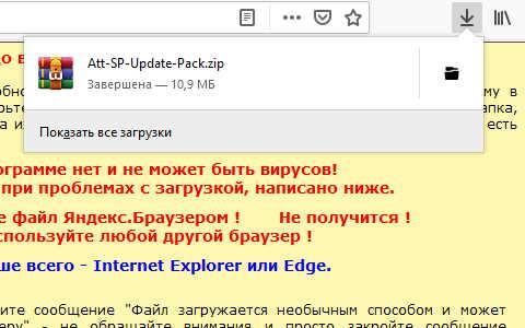 Скачивание Firefox - 4