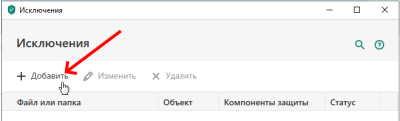 Настройка Kaspersky - 5