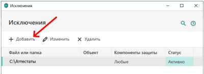 Настройка Kaspersky - 9