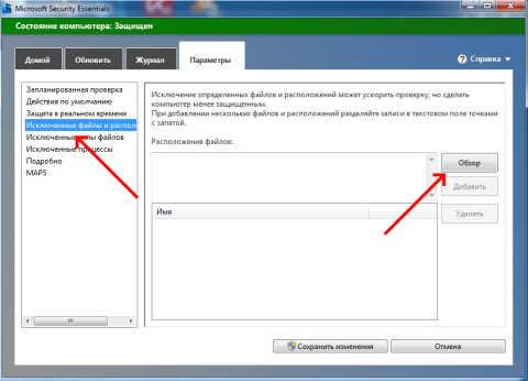 Настройка Microsoft Security Essentials - 2
