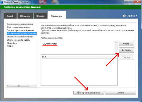 Настройка Microsoft Security Essentials - 3
