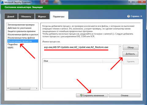 Настройка Microsoft Security Essentials - 4