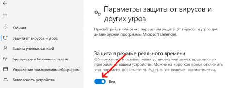 Настройка Защитника Windows - 3