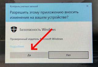 Настройка Защитника Windows - 4
