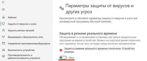 Настройка Защитника Windows - 5