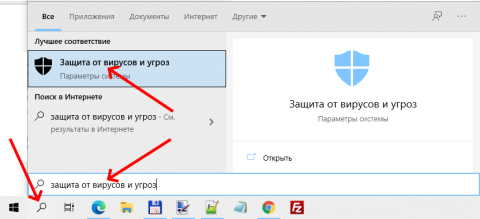 Настройка Защитника Windows - 1