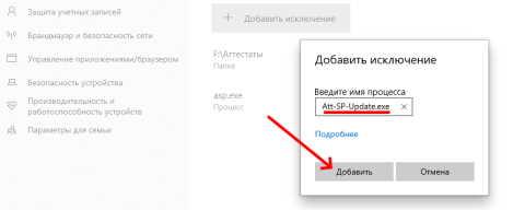 Настройка Защитника Windows - 6
