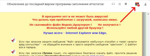 Скачивание Yandex - 1