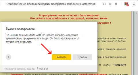 Скачивание Yandex - 2
