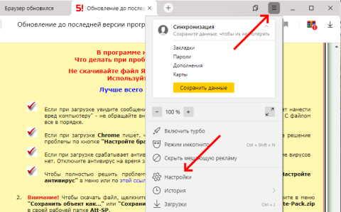 Скачивание Yandex - 3