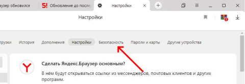 Скачивание Yandex - 4