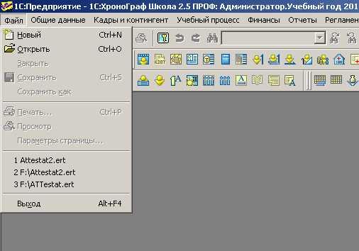 Импорт данных из 1С Хронограф