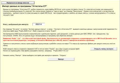 Импорт данных из программы Аттестаты-СП