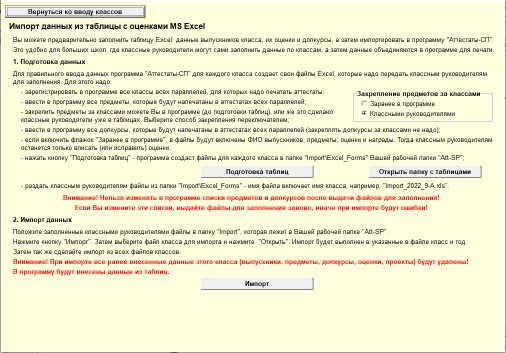 Импорт данных из таблиц с оценками MS Excel
