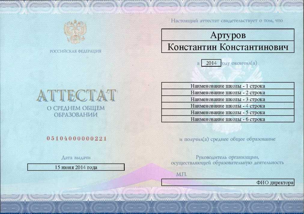 Скачать Бесплатно Программу Для Печати Аттестатов - фото 3