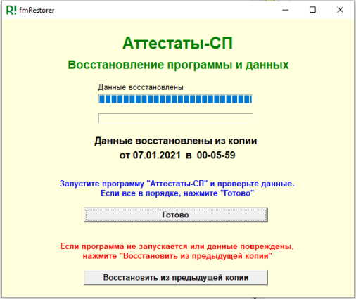Программа восстановления данных из резервной копии