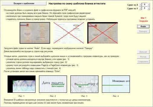 Редактирование шаблона бланка по сканам