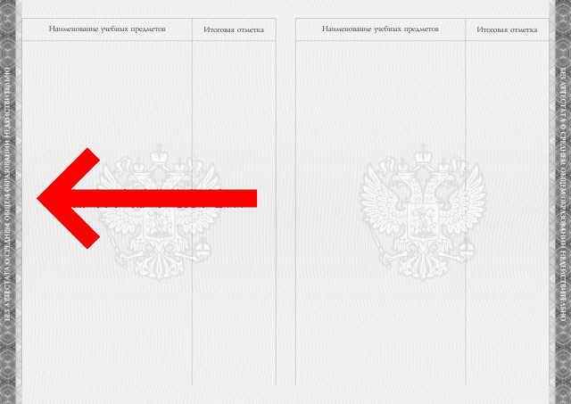 Совет 3 по распечатке аттестатов на принтере