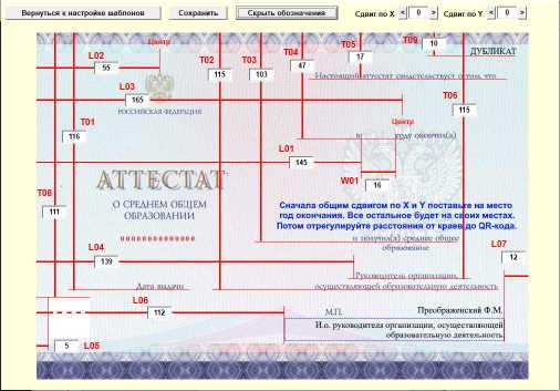 Редактирование шаблона бланка аттестата