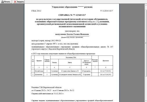 Свидетельство (справка) ГИА-9