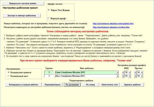 Настройка шаблонов похвальных листов и грамот